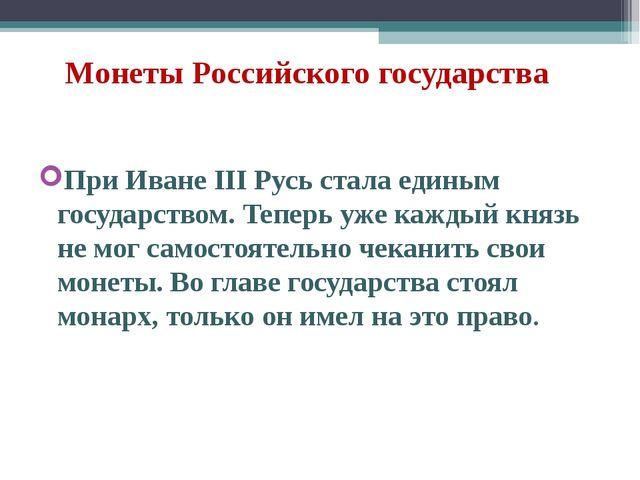 Монеты Российского государства При Иване III Русь стала единым государством....