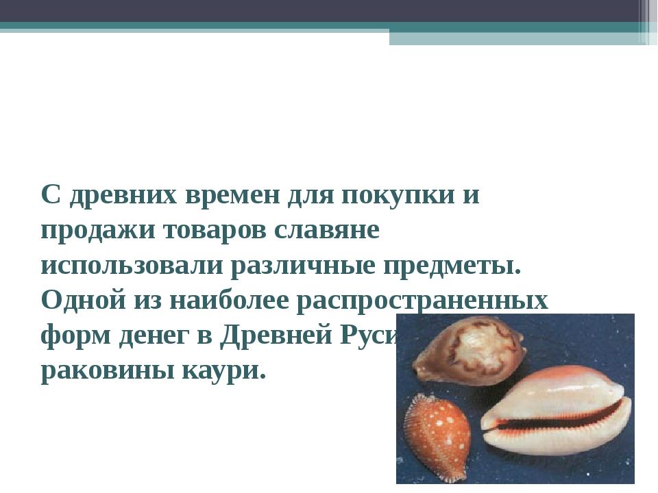 С древних времен для покупки и продажи товаров славяне использовали различны...