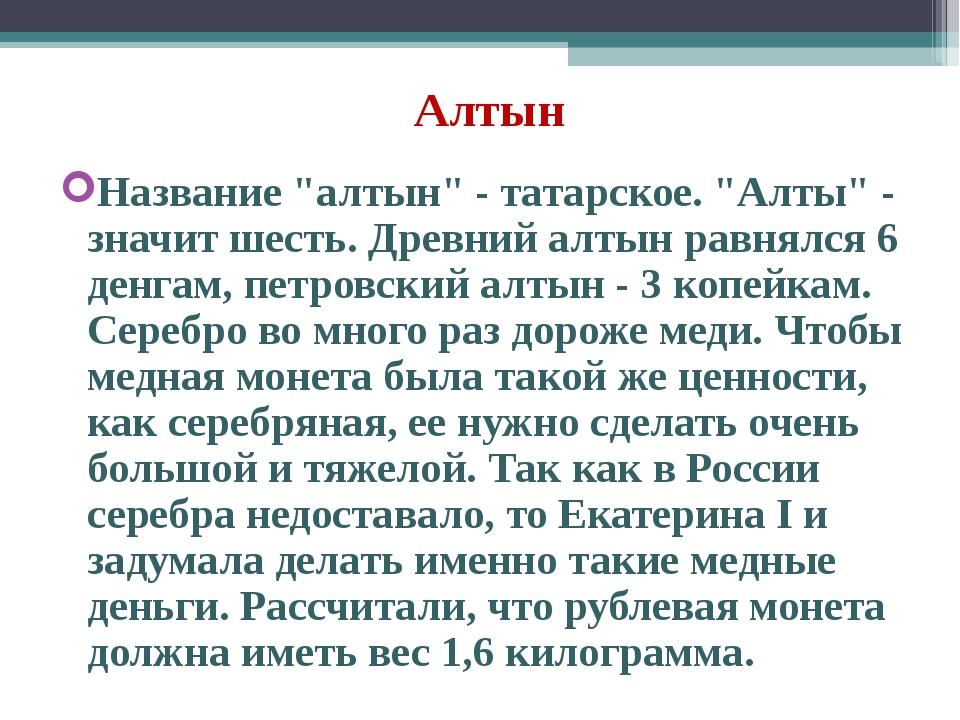 """Алтын Название """"алтын"""" - татарское. """"Алты"""" - значит шесть. Древний алтын равн..."""
