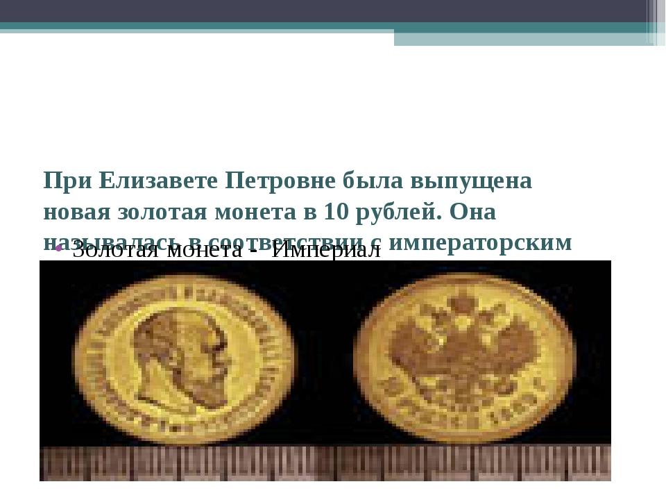 При Елизавете Петровне была выпущена новая золотая монета в 10 рублей. Она н...