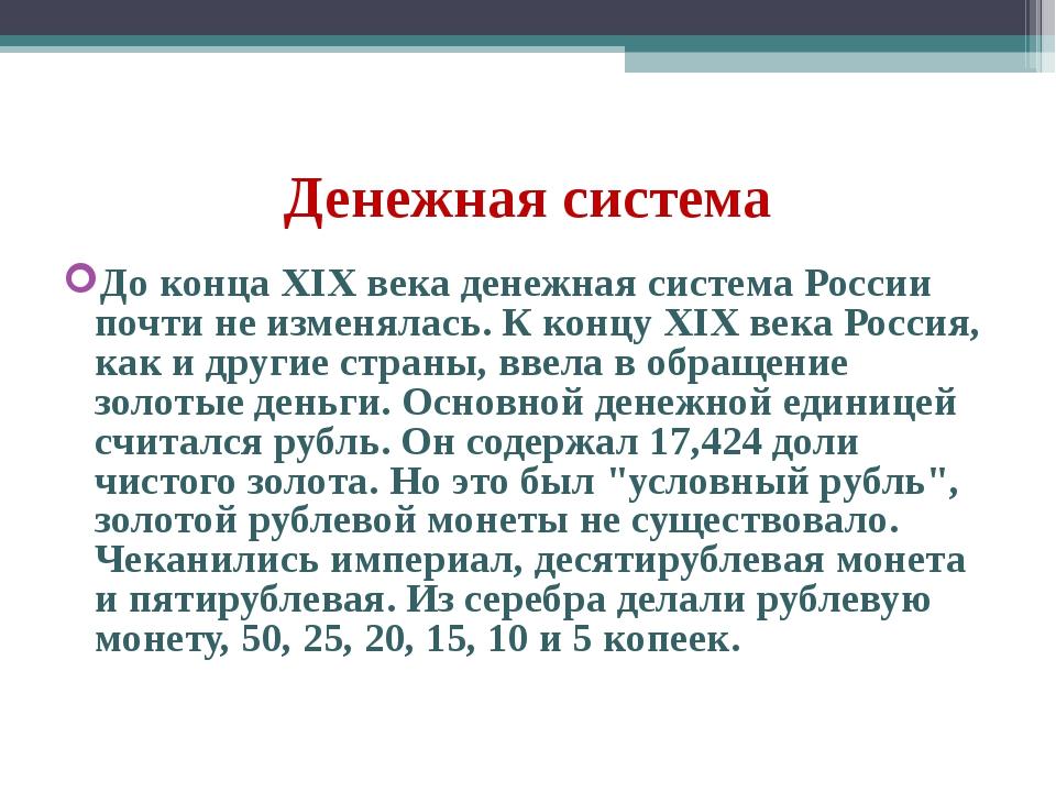 Денежная система До конца XIX века денежная система России почти не изменялас...