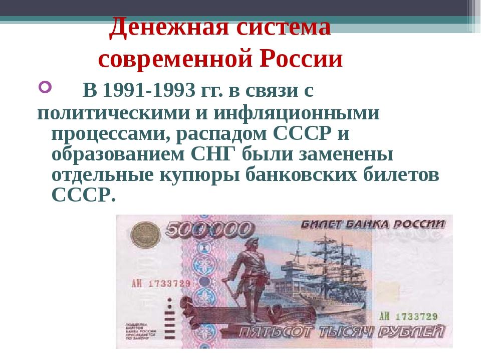 Денежная система современной России  В 1991-1993 гг. в связи с политиче...