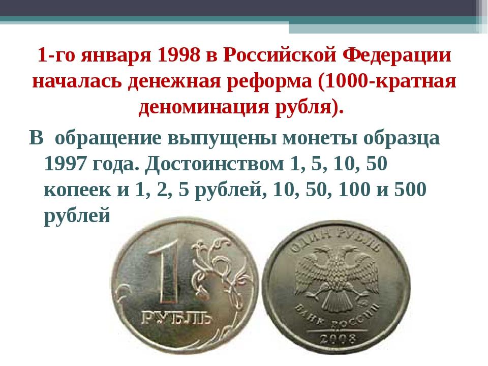 1-го января 1998 в Российской Федерации началась денежная реформа (1000-кратн...