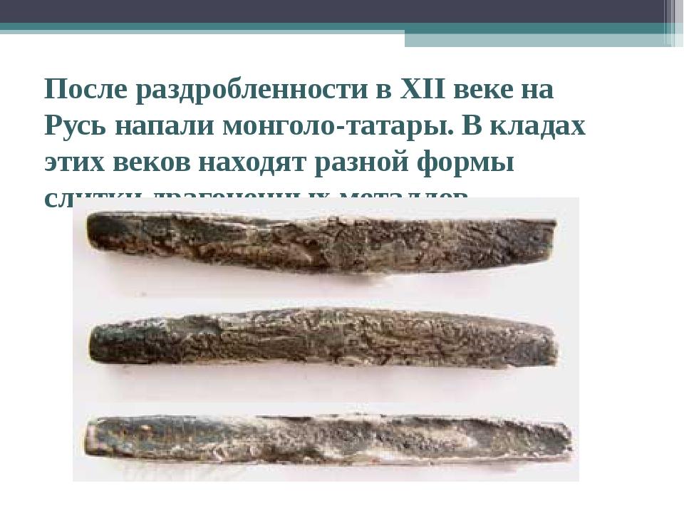 После раздробленности в XII веке на Русь напали монголо-татары. В кладах этих...