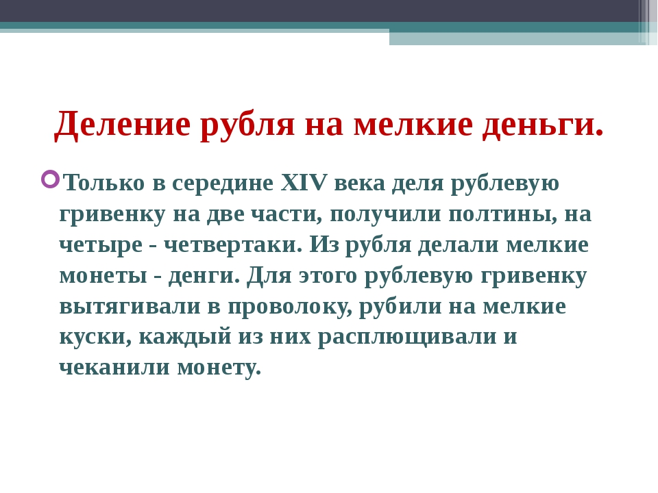 Деление рубля на мелкие деньги. Только в середине XIV века деля рублевую грив...