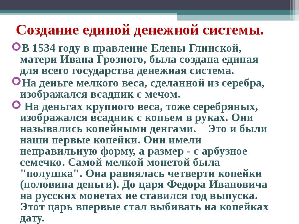 Создание единой денежной системы. В 1534 году в правление Елены Глинской, мат...