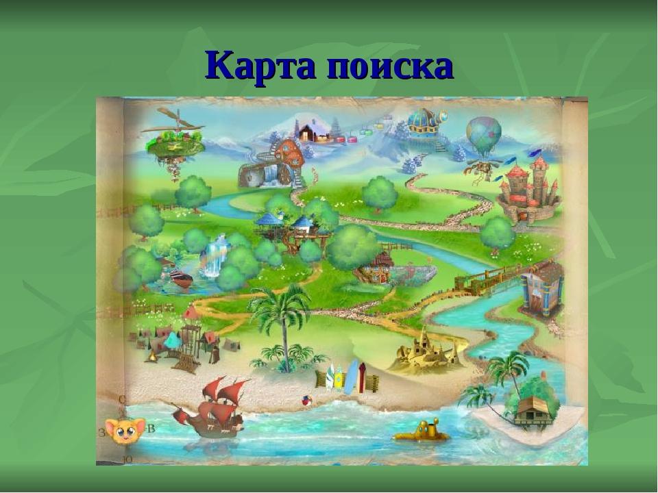 Карта поиска