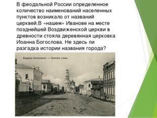 В феодальной России определенное количество наименований населенных пунктов в