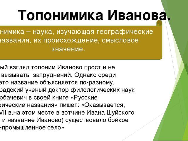 Топонимика Иванова. На первый взгляд топоним Иваново прост и не должен вызыва...