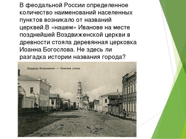 В феодальной России определенное количество наименований населенных пунктов в...