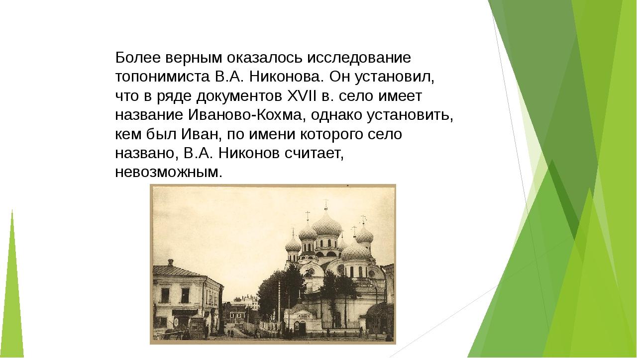 Более верным оказалось исследование топонимиста В.А. Никонова. Он установил,...
