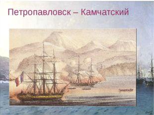Петропавловск – Камчатский
