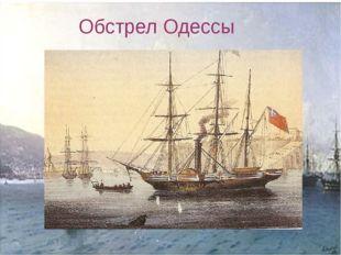 Обстрел Одессы