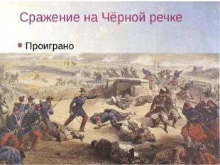 Сражение на Чёрной речке Проиграно