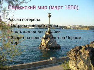 Парижский мир (март 1856) Россия потеряла: Острова в дельте Дуная Часть южной