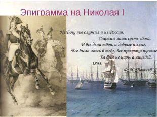 Эпиграмма на Николая I Не Богу ты служил и не России, Служил лишь суете своей