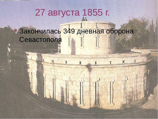 27 августа 1855 г. Закончилась 349 дневная оборона Севастополя
