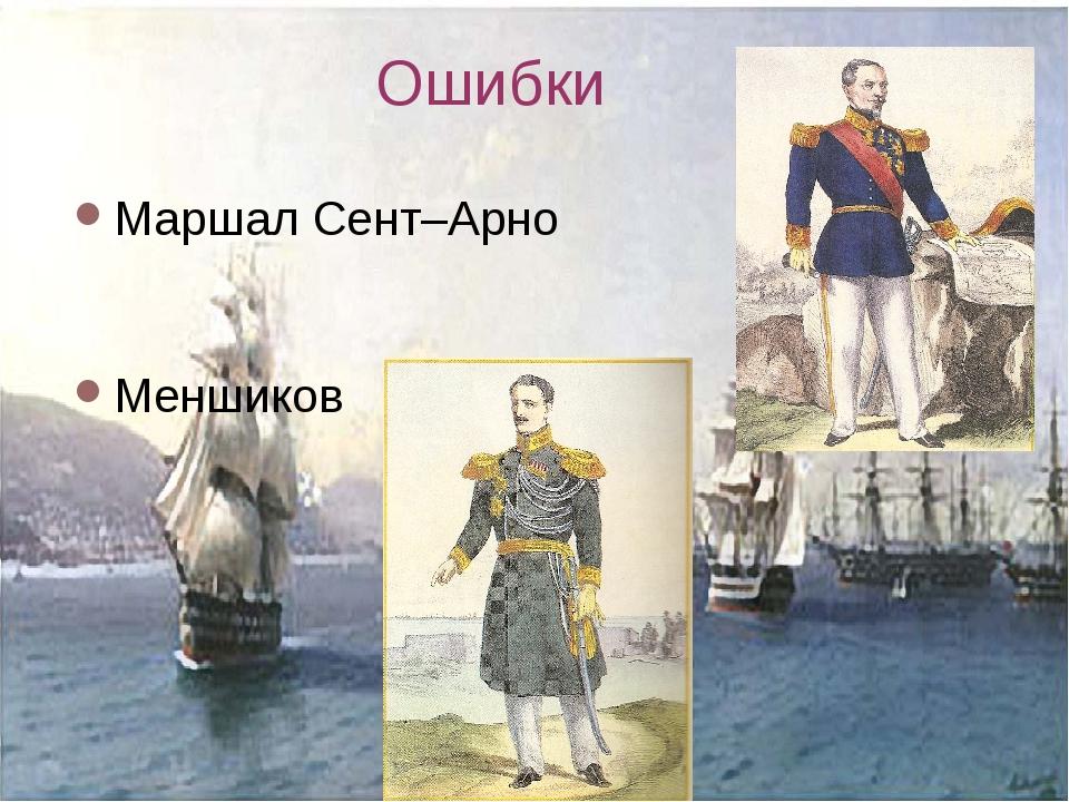 Ошибки Маршал Сент–Арно Меншиков