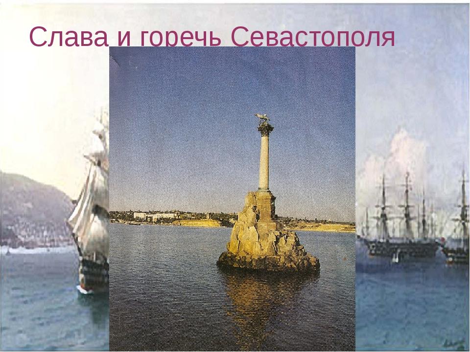 Слава и горечь Севастополя