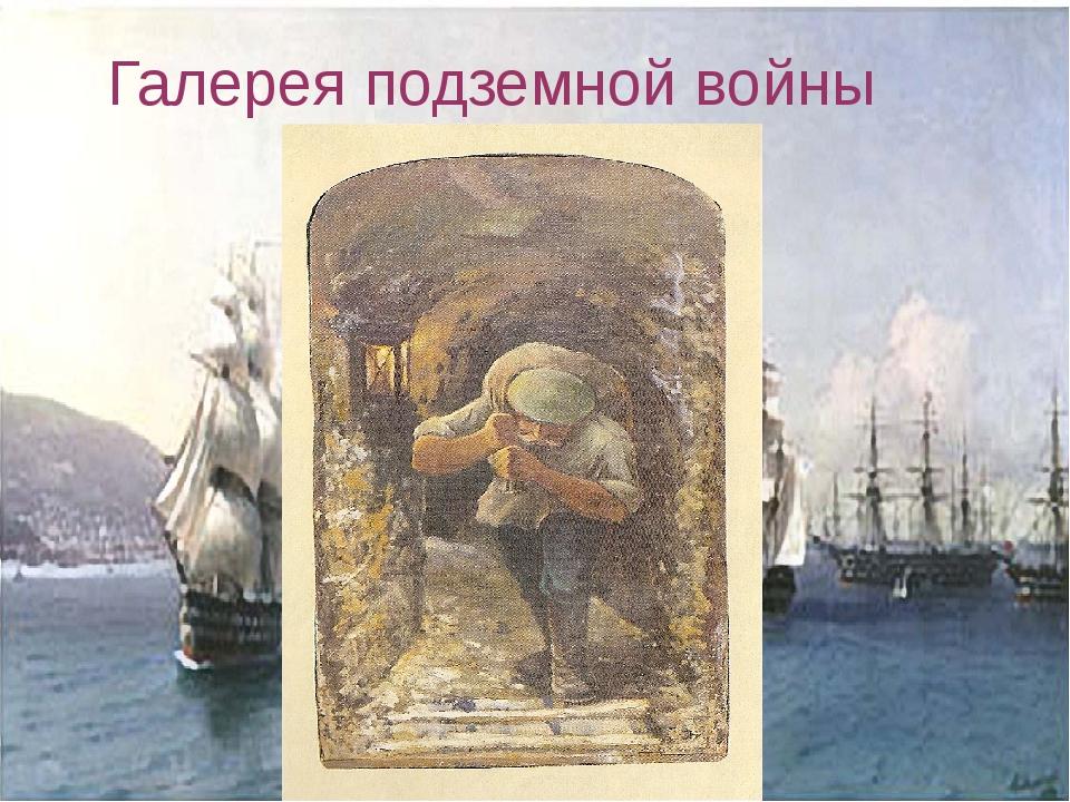 Галерея подземной войны