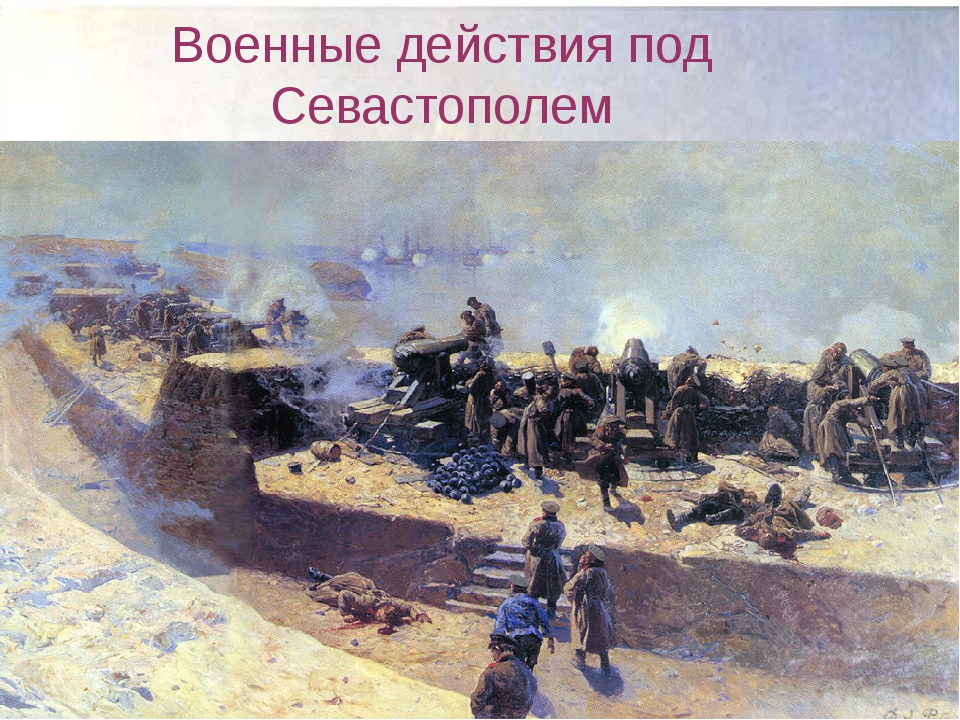 Военные действия под Севастополем