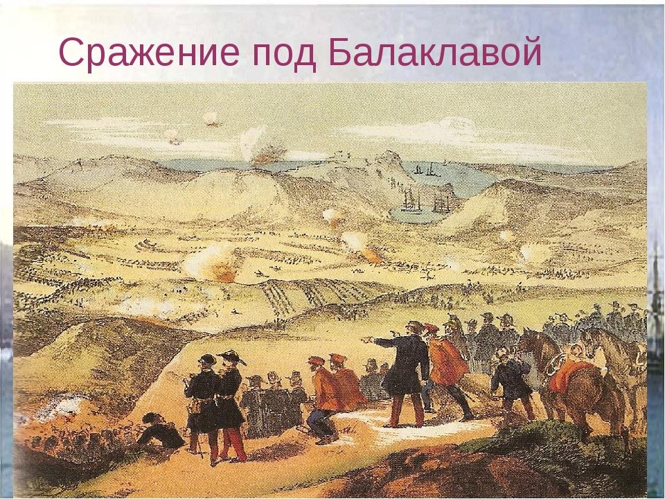 Сражение под Балаклавой