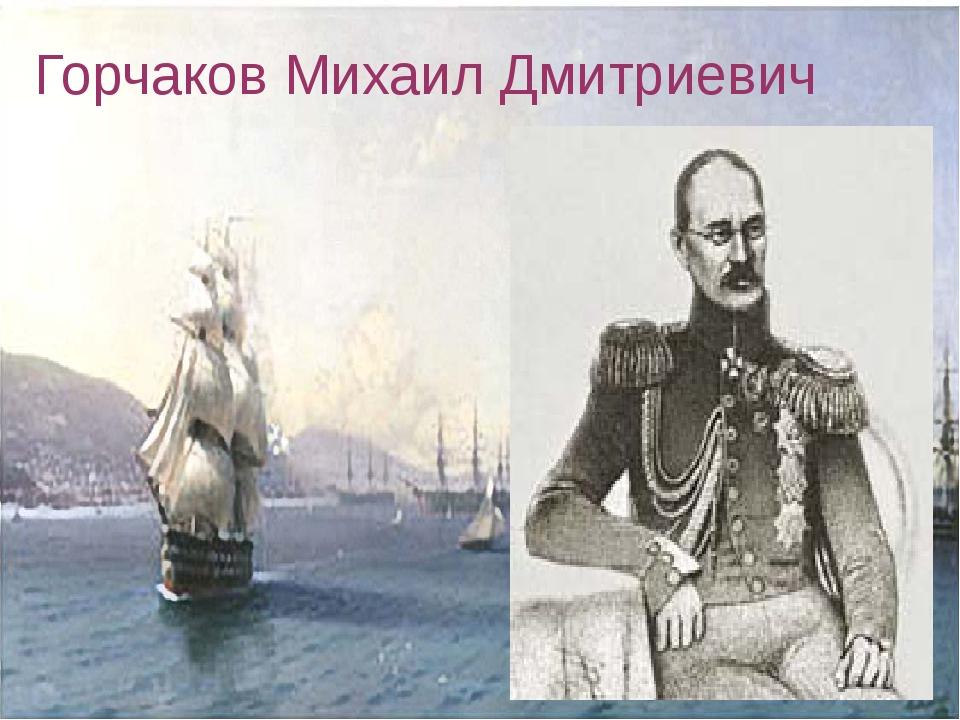 Горчаков Михаил Дмитриевич