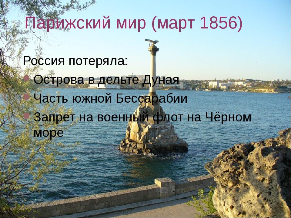 Парижский мир (март 1856) Россия потеряла: Острова в дельте Дуная Часть южной...