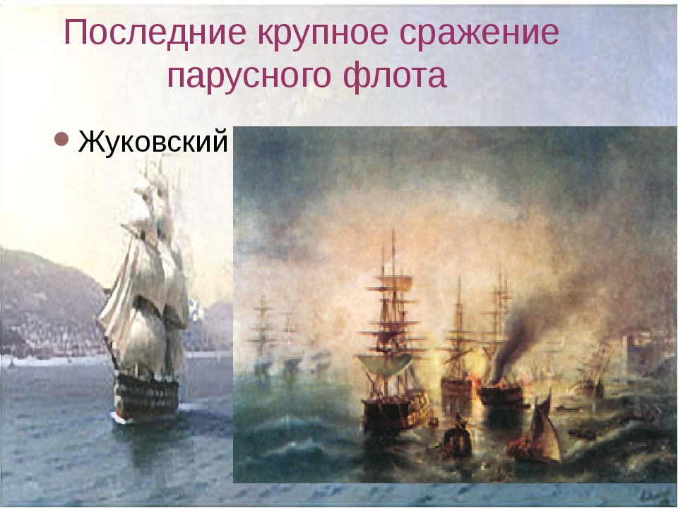 Последние крупное сражение парусного флота Жуковский
