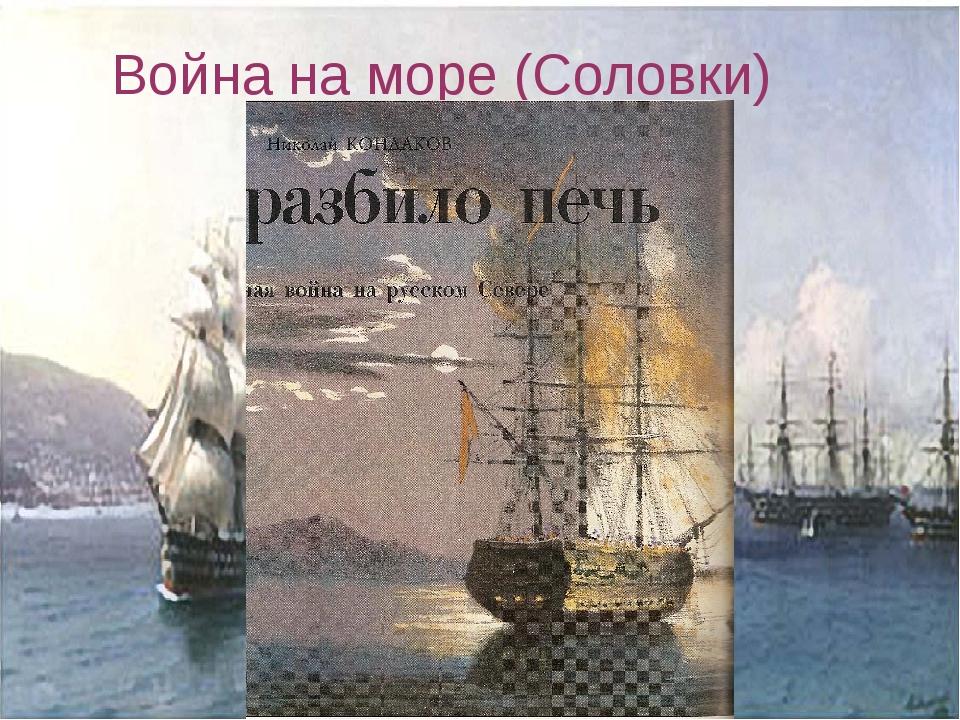Война на море (Соловки)