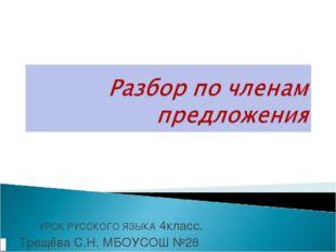 УРОК РУССКОГО ЯЗЫКА 4класс. Трещёва С.Н. МБОУСОШ №28