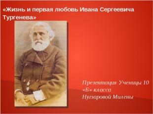 Презентация Ученицы 10 «Б» класса Нугзаровой Милены «Жизнь и первая любовь Ив