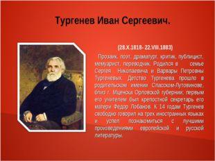 Тургенев Иван Сергеевич. (28.X.1818- 22.VIII.1883) Прозаик, поэт, драматург,