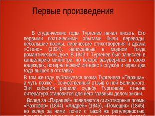 Первые произведения В студенческие годы Тургенев начал писать. Его первыми по