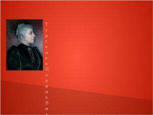 Тургенев Полине Виардо: «О мой горячо любимый друг, я постоянно, день и ночь,