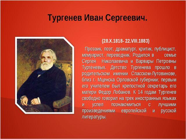 Тургенев Иван Сергеевич. (28.X.1818- 22.VIII.1883) Прозаик, поэт, драматург,...