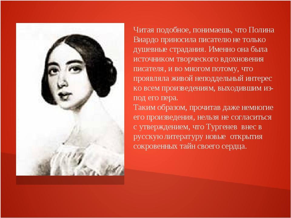Читая подобное, понимаешь, что Полина Виардо приносила писателю не только душ...