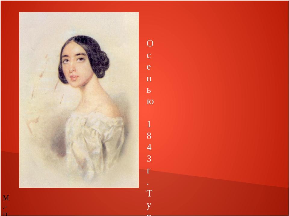 М.-П. Виардо-Гарсиа. 1843 П.Ф. Соколов. Осенью 1843г. Тургенев впервые услыша...
