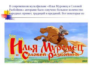 В современном мультфильме «Илья Муромец и Соловей Разбойник» авторами было оз