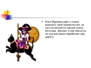 Илья Муромец идёт к князю выразить своё недовольство, на пути встречается че