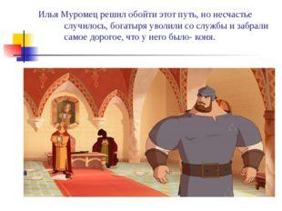 Илья Муромец решил обойти этот путь, но несчастье случилось, богатыря уволили