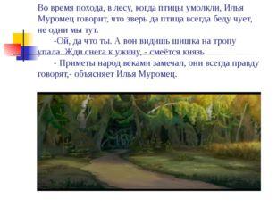 Во время похода, в лесу, когда птицы умолкли, Илья Муромец говорит, что зверь
