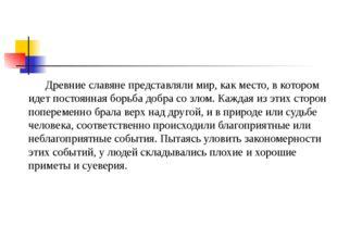 Древние славяне представляли мир, как место, в котором идет постоянная борь