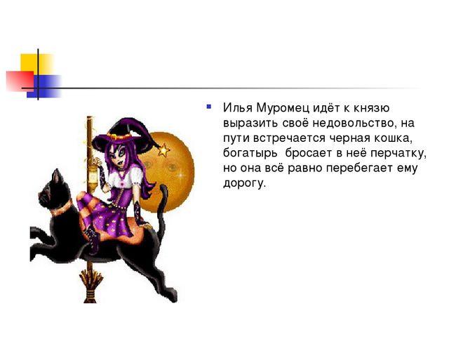 Илья Муромец идёт к князю выразить своё недовольство, на пути встречается че...