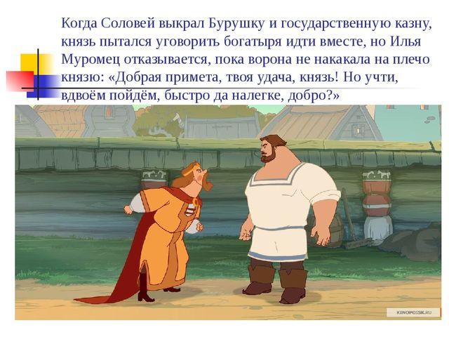 Когда Соловей выкрал Бурушку и государственную казну, князь пытался уговорить...