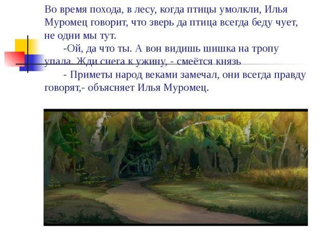 Во время похода, в лесу, когда птицы умолкли, Илья Муромец говорит, что зверь...