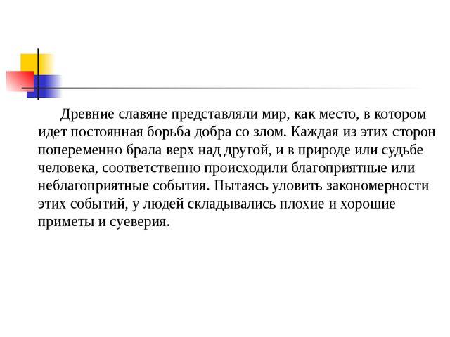 Древние славяне представляли мир, как место, в котором идет постоянная борь...