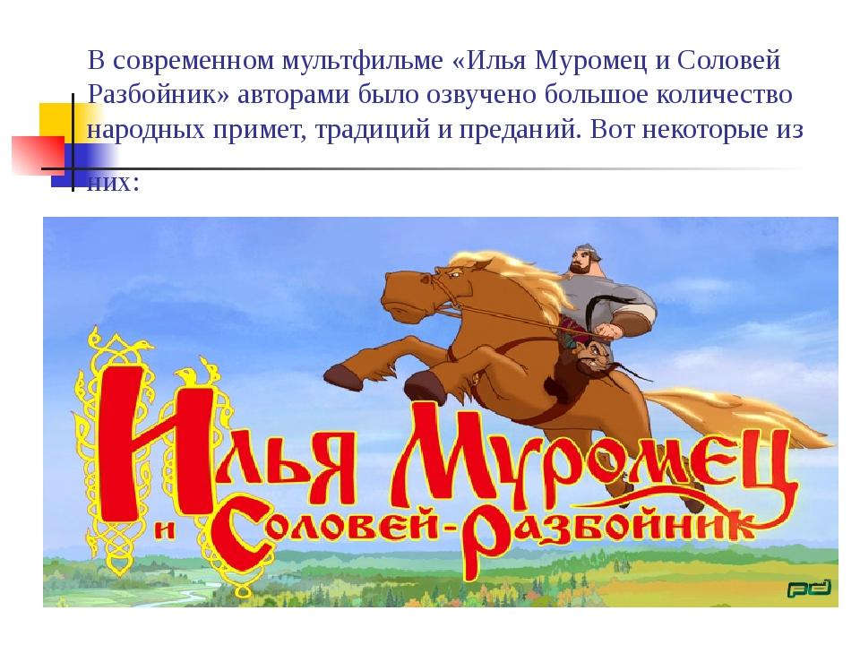 В современном мультфильме «Илья Муромец и Соловей Разбойник» авторами было оз...