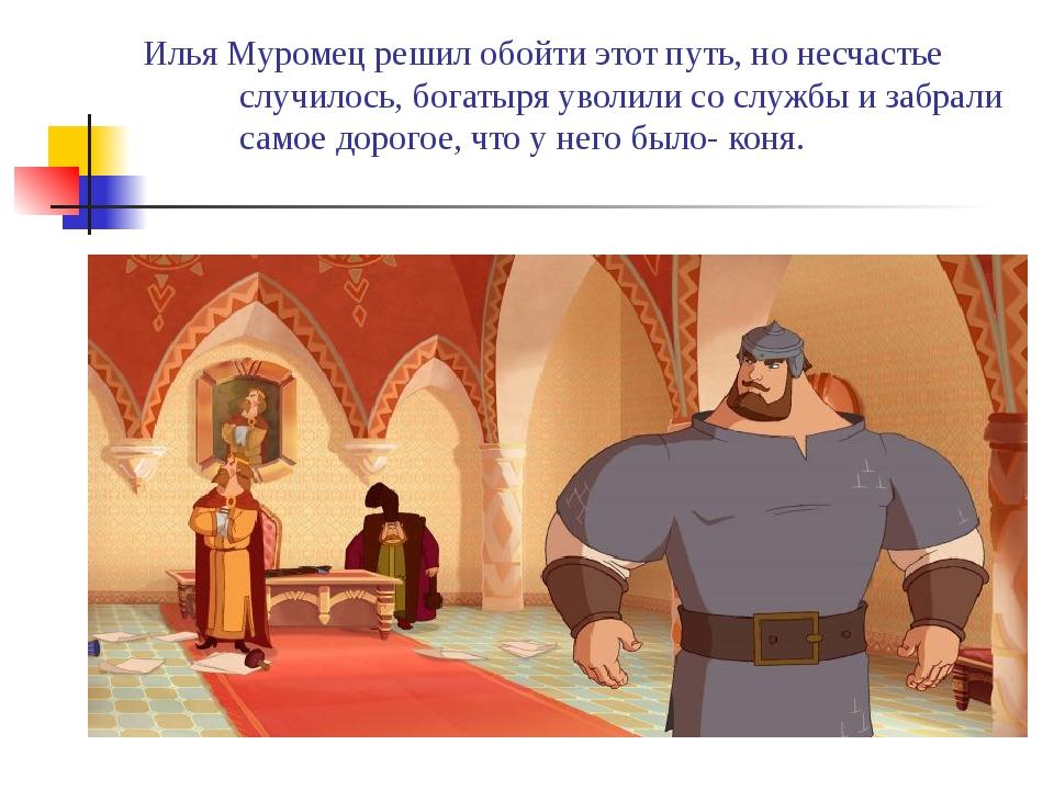 Илья Муромец решил обойти этот путь, но несчастье случилось, богатыря уволили...