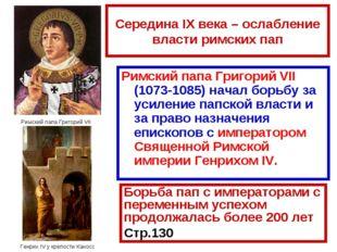Середина IX века – ослабление власти римских пап Римский папа Григорий VII (1